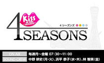 Kiss FM KOBE 4SEASONS
