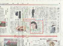 読売新聞 イアーアート 取材 2013.10.25