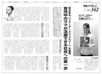 粧業界展望社 現代粧業界 イアーアート 会長 取材 インタビュー 掲載