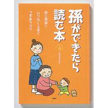 「孫ができたら読む本」 宮本まき子著