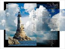 маяк Анива, о. Сахалин