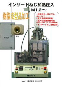 インサートねじ加熱圧入 MG-14