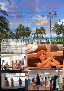 フラダンス大阪