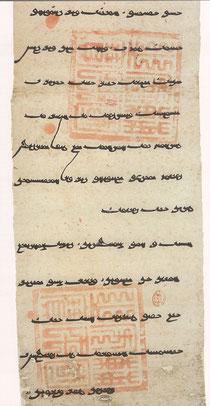 Rouleau de papier coréen. 182 x 25 cm. Paris, Archives nationales, AE III 202 (ancien J 937, n°8)