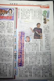 夕刊フジ 人生二毛作記事