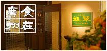 桂翆 ホテルグリーンタワー幕張
