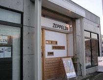 銀工房ZEPPELIN 様