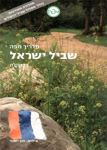 Shvil Israel