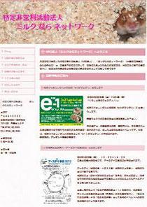 www.milknara.jp