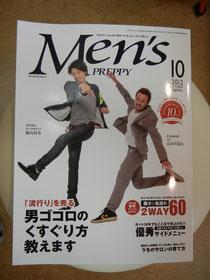Men's PREPPY