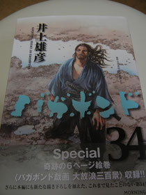 Special  奇跡の6ページ絵巻