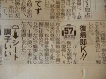 6月23日スポーツ報知