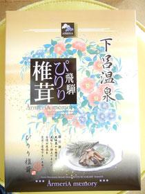 ぴりり椎茸 惣菜