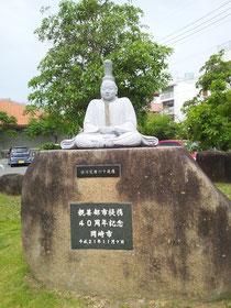 石垣市にある、徳川家康石像