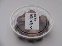 発酵熟成「黒にんにく」(120g )