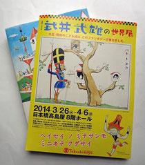 武井武雄展 フライヤーと図録