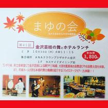 金沢芸妓の舞とホテルランチ