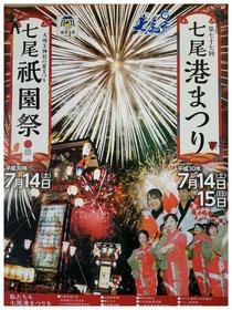 七尾港(みなと)祭り 七尾祇園祭り