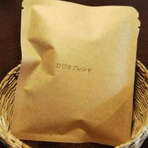 ドリップパック・ひびきブレンド1パック¥120