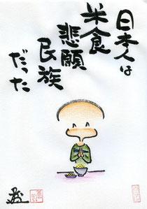 米食悲願民族