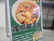 茂原豚玉丼