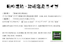 田中正敏・記憶遺産ライブ