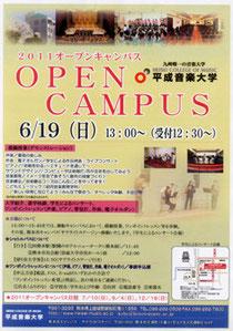 平成音楽大学OC