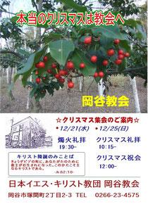 クリスマス・ポスター