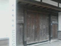 武井武雄の生家