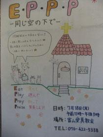 宣教プロジェクト