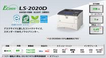 LS-2020D