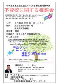 8月21日  無料相談会を開催します!