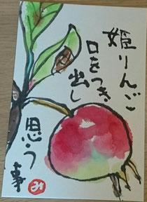 2 姫りんご