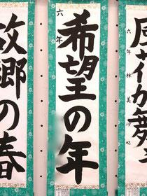 書初め 札幌 小学生 希望の年
