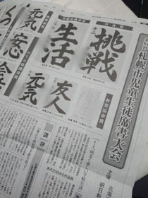 席書大会 朝日新聞 2018年
