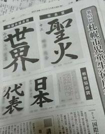 席書大会札幌 書道展 朝日新聞結果 2019