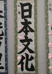 札幌 咲記 習字教室 日本文化