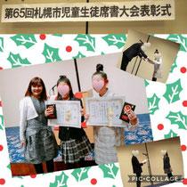 札幌市児童生徒席書大会
