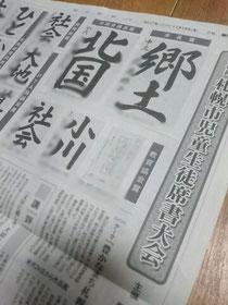 2017年 席書大会 朝日新聞