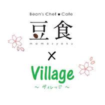 豆食×Village
