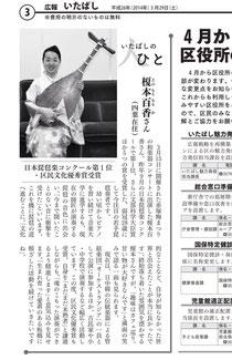 20140329板橋広報