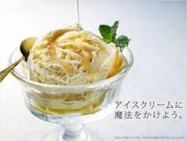 アイスクリームにかける日本酒