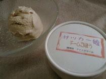 有機野菜から作ったアイスクリームをプレゼント!