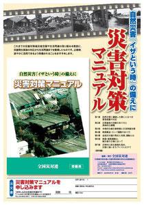 災害対策マニュアル 2009/9/1