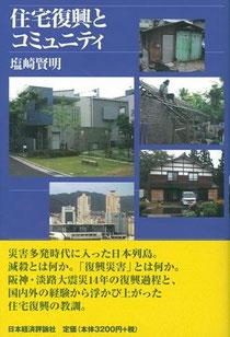 住宅復興とコミュニティ 2009/6