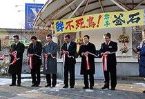 【写真=飲食店48店舗が入居する釜石はまゆり飲食店街の本格オープンをテープカットで祝う関係者】