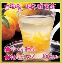 国産柚子の自家製柚子茶&ソーダ