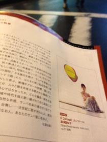 【OCHANOMA-RE-VIEW】P79に載っています!みなさんも是非読んでみてくださいね!