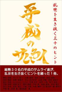 『平成のサムライ』 ~乱世を生き抜く三十のヒント~