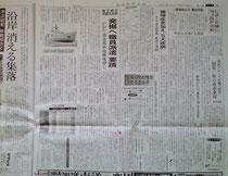 2011年7月8日 日経新聞・社会面